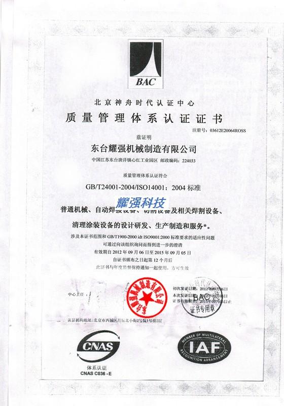 质量认证企业